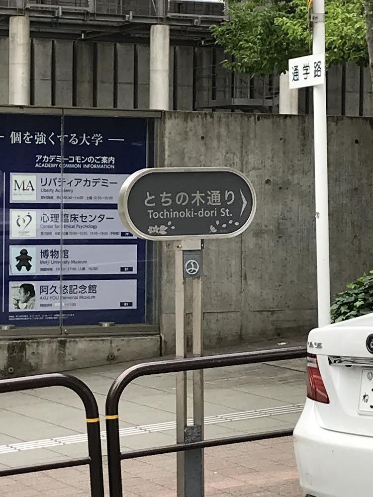 御茶ノ水店までのアクセス5