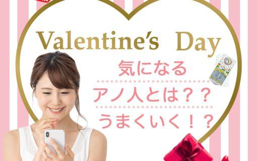 バレンタイン占い