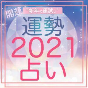 運勢2021