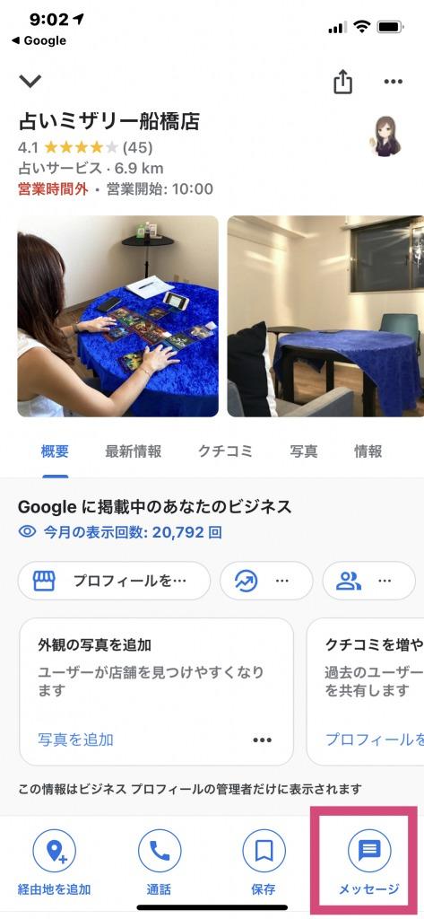 Googleメッセージ機能